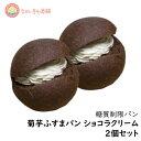 糖質制限 妊活パン【 菊芋ふすまパン ショコラ風味+クリーム...
