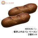 糖質制限パン【菊芋ふすまパン ベーコン2個セット】糖質1個5...