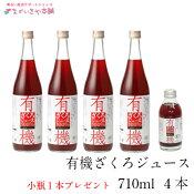 【有機ざくろジュース100%(710ml)4本】