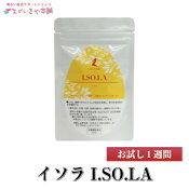 「イソラISOLA」(約1週間分)アグリコン型イソフラボン、葉酸、ビタミン、COQ10配合栄養機能食品。ジネコでおなじみ、電話サポート充実の不妊サポートショップ「ながいきや本舗」のオリジナルサプリメント