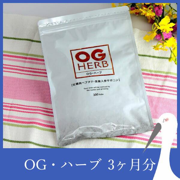 【3%OFFクーポン配付中】OGハーブ(300粒入)送料無料 3ヶ月分新鮮で肉厚な「広島牡蠣」本来の栄養分をそのまま濃縮抽出