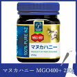 マヌカハニーMGO400+ 250g 正規代理店 送料無料 妊活 ハチミツ 蜂蜜