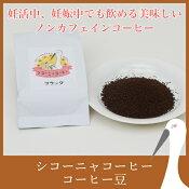 【期間限定コーヒーバッグ2包付】365日カフェオレベース(カフェインレスBLACK/無糖/希釈タイプ)99.9%カットノンカフェインコーヒー妊活