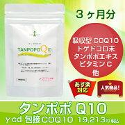 クーポン タンポポ ミトコンドリア コエンザイム ジオスゲニン ビタミン
