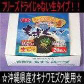 シリーズ累計3700万食!!生タイプの沖縄県産もずくスープ20食しょうが入り!!1食あたり15kcalで71円【ナガイ】【健康】【低カロリー】【生姜】