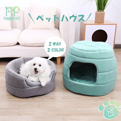 PAWZRoadペットハウスベッドドームハウス犬猫小型犬中型犬多用2WAYハチの巣形石紋おしゃれグレー