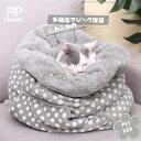 猫 犬 ペットベッド 寝袋 猫寝袋 ドーム型ベッド ペットハウス ウサギ 遊び道具 暖かい 柔らかい ふわふわ ふかふか ソフト 洗える 冬用 ふんわり 寒さ対策