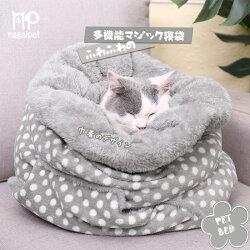 【送料無料】猫犬寝袋猫寝袋ウサギ遊び道具暖かい柔らかいふわふわふかふかソフト洗える秋冬ふんわり寒さ対策