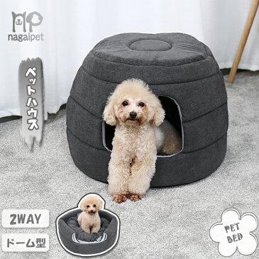 猫 犬 ペット用 ペットハウス ペットベッド ドーム型 小型犬 中型犬 多用 2WAY ハチの巣形 クッション付き おしゃれ グレー