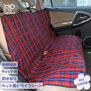 [140cmx100cm] 大型 後部座席用 カーシート ペット用 シートカバー 後部座席 犬用 チェック柄 ドライブシート 車載シート 車用品 防水 汚れ防止 取り付け簡単 アウトドア マナーシート 中型犬 大型犬 多頭