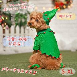 【送料無料】犬服ドッグウェア可愛い妖精に大変身♪犬猫コスプレ服コスチューム仮装変身服帽子付きSMLXL超小型犬小型犬中型犬