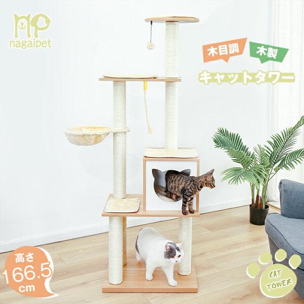 販売・5/17以降 キャットタワー木製キャットタワースリム据え置き型猫タワー猫ハウス爪とぎポール台座おしゃれハンモック猫猫用