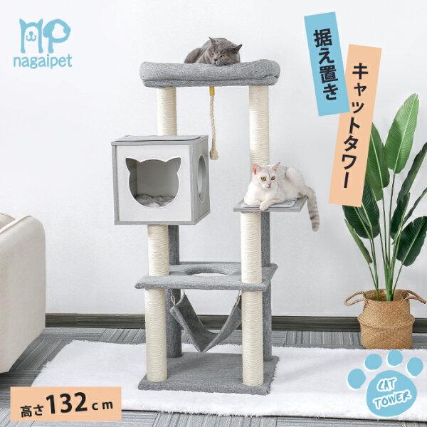 販売・5/17以降 木製キャットタワー据え置き型小型猫大型猫おしゃれ爪とぎポールクッション付き猫タワー猫ハウス猫猫用ねこ多頭