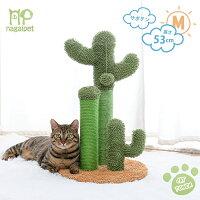 キャットタワー 据え置き型 猫用爪とぎポール お洒落 爪とぎタワー サボテン型 ネコポール 麻縄 手巻き 可愛い つめとぎ 組立簡単 支柱 ミニ 高さ53cm Mサイズ