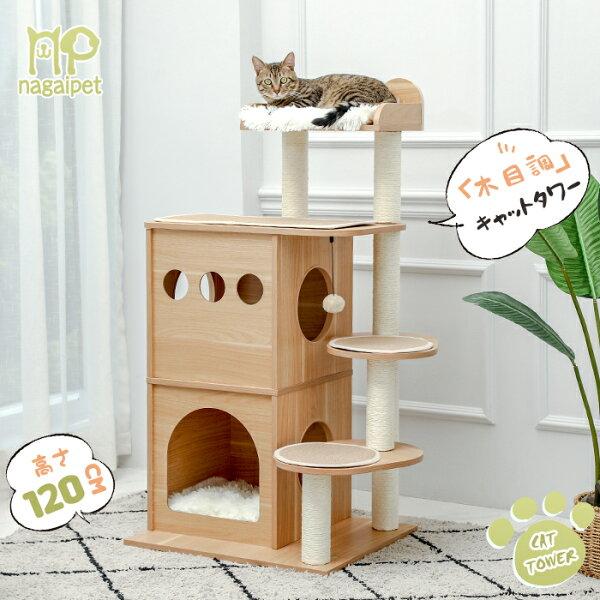 木製キャットタワーキャットタワー木目調猫タワー据え置き型豪華お城おしゃれ爪とぎポールクッション付き猫ハウス猫猫用ねこ多頭飼い上り