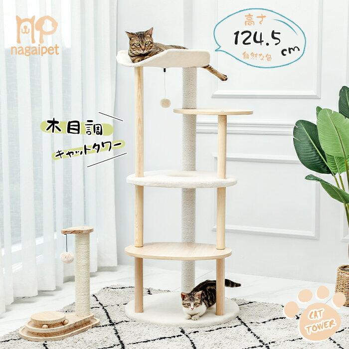 【予約販売・6/16以降発送】キャットタワー 木製 木目調猫タワー スリム 据え置き おしゃれ 爪とぎポール マット付き ネコ 猫用 多頭飼い 上りやすい 安定性抜群 小型猫 大型猫 高さ124.5cm