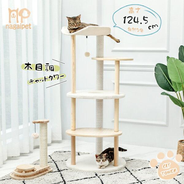 販売・5/17以降 キャットタワー木製木目調猫タワー据え置きおしゃれ爪とぎポールマット付きネコ猫用多頭飼い上りやすい安定性抜
