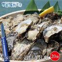 宮城県松島産 殻付き牡蠣20個 送料無料