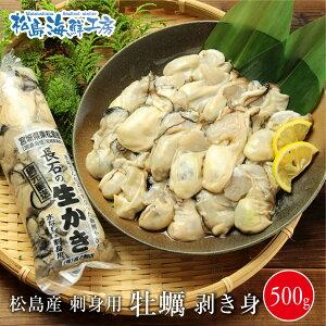 5月1日出荷開始予定 送料無料 松島産 産地直送 生食用カキむき身500g かき 牡蠣 貝 年末 グルメ