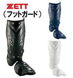 ZETTフットガード(高校野球対応)BLL2095L
