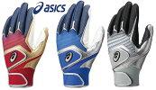 高校野球対応モデルアシックス(ダブルベルト)バッティング手袋両手組BEG261