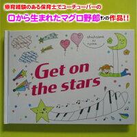 Getonthestars(お星さまにのって)絵本子育て世代の方にかわいい楽しい育児贈り物に出産祝い
