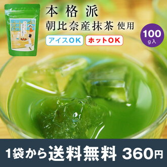 """Green tea """"that day would hide out ' in Shizuoka from Asahina Matcha green tea using oligosaccharide delicious sweetness understated how to make simple ice-Hot 100 g light brown sugar powder ( light brown sugar and sweet tea )"""