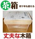 茶箱 10kgサイズ 【S】長期間収納箱 大容量長期間収納箱 送料無料...