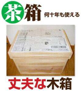 丈夫で湿気に強い木製収納ウッドボックス【L】茶箱30kgサイズ 国産天然杉の木箱インテリアとし...