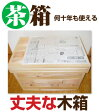 茶箱 40kgサイズ 【LL】 【宅配便限定・送料別】 容量 約110リットル