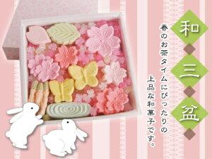 春を感じる茶請けお菓子 干菓子・桜づくしさぬき和三盆は緑茶に合うお菓子。日本のお茶菓子和...