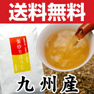 NHK and smoke in the lower level of ほうじちゃ caffeine buzz roasted one coin Kyushu Miyazaki produced roasted tea domestic oven roasting roasted 100 g / at the gatten tea! hot fragrant, fragrant water out OK I healed Japan tea fs3gm