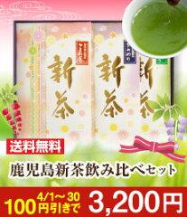 【送料無料】《お茶ギフト》ARA-43 鹿児島茶3品種のみくらべセット あさつゆ、ゆたかみどり、...