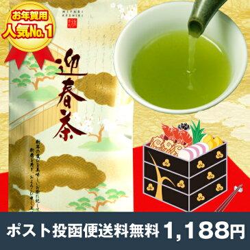 予約 お歳暮 お年賀 迎春茶100gお正月人気No.1煎茶 おせちに合う日本茶 ポスト投函便送料無料