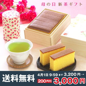 予約【宅配便送料無料】《母の日》まろやか新茶と長崎カステラのセット ギフトプレゼントに人気のス…