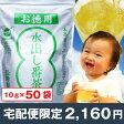 新茶予約 水出し茶【宅配便限定】徳用水出し番茶ティーバッグ(10g×50) 水出し緑茶