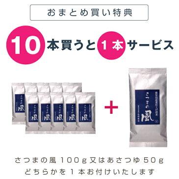 2019年度産 お茶 鹿児島茶 さつまの風100g 緑茶 日本茶 深蒸し茶 煎茶 茶葉 お取り寄せ ポスト投函便送料無料