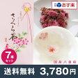 【あす楽】桜茶 40g×7個 【宅配便送料無料】 さくら茶 花びら茶
