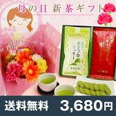 《母の日プレゼント》鹿児島新茶とクッキー&お花(造花)ギフトセット カーネーションアレンジ