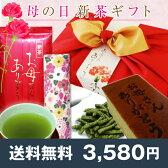《母の日プレゼント》新茶と和菓子風呂敷ギフト カステラ スイーツ 大人気カーネーション花柄のお茶缶新茶かりんとう