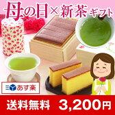《母の日プレゼント》まろやか新茶と長崎カステラのギフトセット 和菓子スイーツ カーネーション花柄のお茶缶