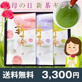 《母の日プレゼント》ARA-43鹿児島茶3品種のみくらべギフトセット 新茶 鹿児島茶 高級茶 カーネーション柄縦帯