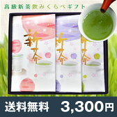 新茶予約【送料無料】 鹿児島茶3品種のみくらべ セット 新茶ギフト
