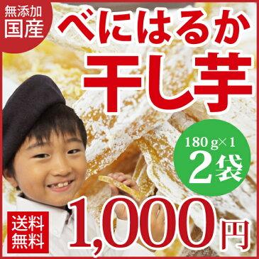 《数量限定》甘い国産 べにはるか角切り干し芋180g×2袋セット ポスト投函便送料無料