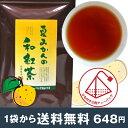 【ポスト投函便送料無料】夏みかんの和紅茶ティーバッグ2g×10P 静岡県産の紅茶にみかんチップが入ったフレーバーティー さわやかな香り