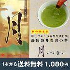 お茶 月-つき-100g 煎茶 コク深く濃厚な旨みが頂けるおいしい秋の限定茶 静岡茶 豊沢 ポスト投函便送料無料