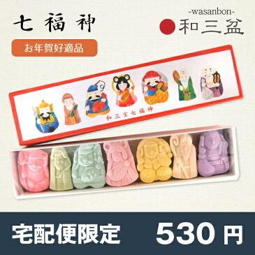 さぬき和三盆 七福神 干菓子 お年賀 お正月用お菓子