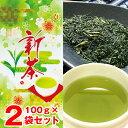 三ツ木園/新鮮さわやか 彩り煎茶 100g