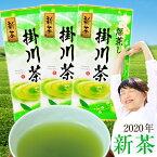 新茶 2020年度産 深蒸し掛川茶100g3本セット 注目のお茶2本+1本お茶セット おいしい深むし煎茶 静岡茶 ポスト投函便送料無料