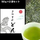 ハロウィン限定 さつまのどん 50g×2袋セット まろやかな高級茶 お茶 緑茶 日本茶 深蒸し茶 煎茶 ポスト投函便送料無料